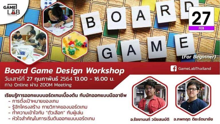 โค้งสุดท้ายของโครงการ WoW Academy Thailand : Project 2021 ใน Episode 1