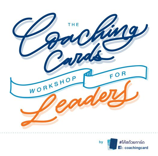 Private Workshop คลาสพิเศษ The Coaching Cards workshop for Leaders