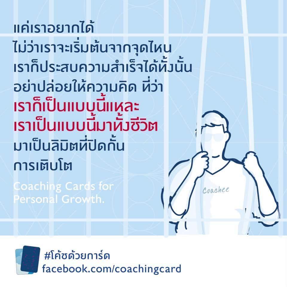 Coaching Card Thailand